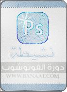 - وسام نشيطۃ دورة الفوتوشوب | 2013