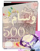 [ وسامَ 500 جوهرة ]