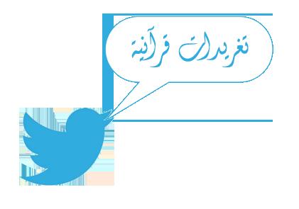 تغريدات قــرآانيهـ عــآائض 1406926597931.png