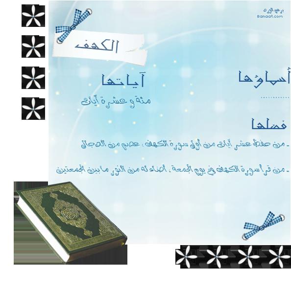 فضائل قراءة سور القرآن banaat-3e721e1c91.pn