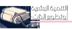 المكتبة الالكترونية المصغرة لكتب تطوير