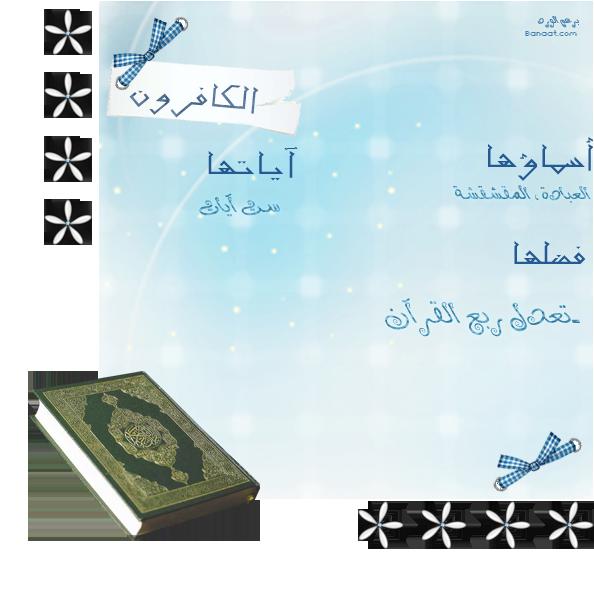 فضائل قراءة سور القرآن banaat-79bf914d0a.pn