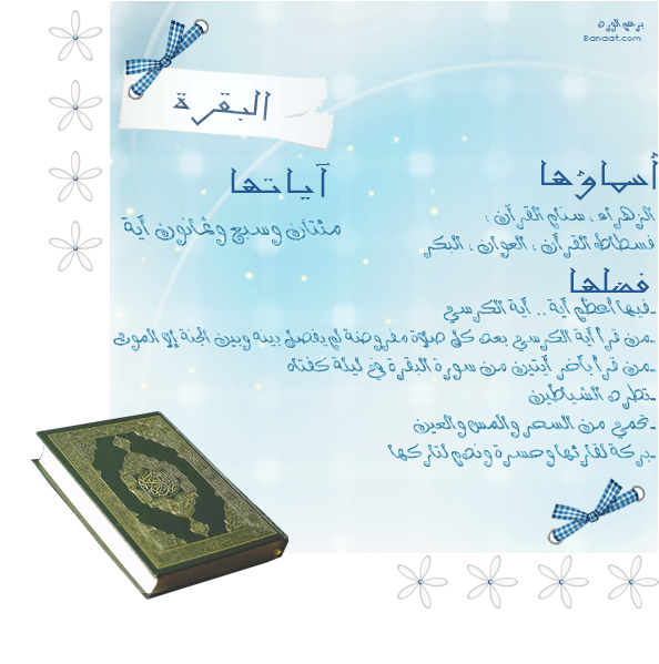 فضائل قراءة سور القرآن banaat-86e3660b8e.pn