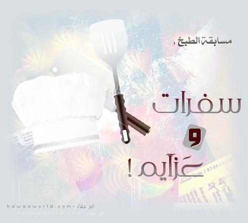 1221730fd التصويت على مسابقه الطبخ الرمضانيه سفرات وعزايم (انتظروا النتائج ...